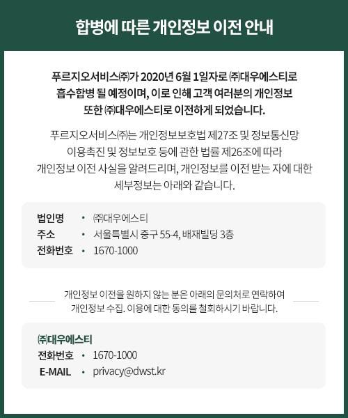 푸르지오팝업.png